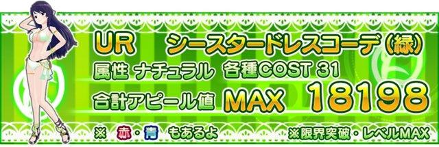 シースタードレスコーデ(緑).JPG