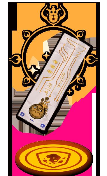 ゴーレムの護符