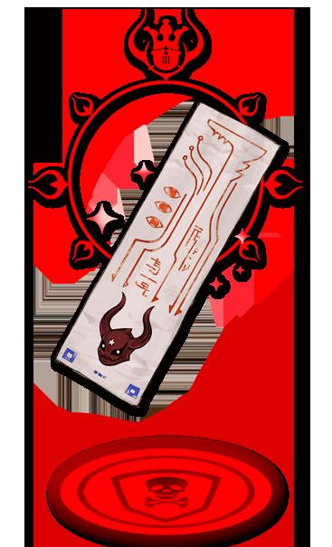 悪魔の護符