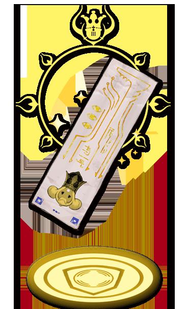 王様の護符