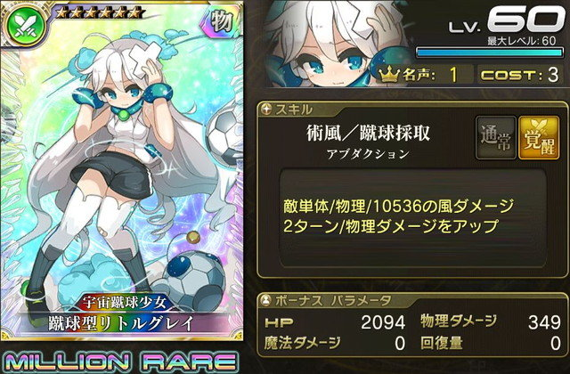 【宇宙蹴球少女】蹴球型リトルグレイ.jpg