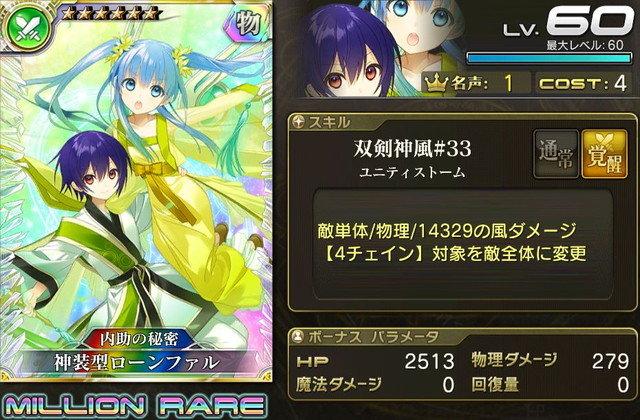 【内助の秘密】神装型ローンファル.jpg
