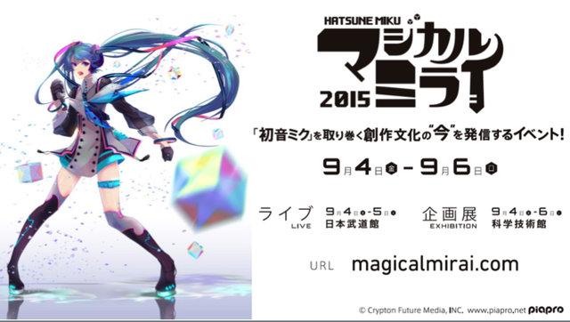 マジカルミライ2015.jpg