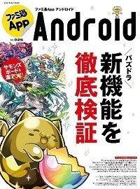ファミ通AppNo.025Android.jpg