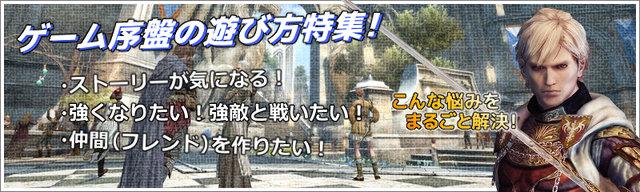 【初心者向け】ゲーム序盤の遊び方特集!
