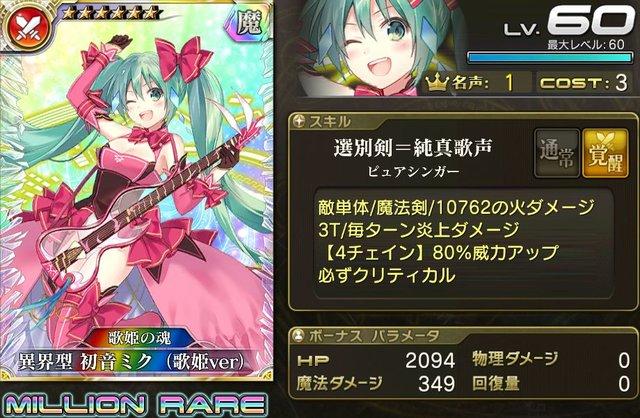 異界型 初音ミク(歌姫ver)