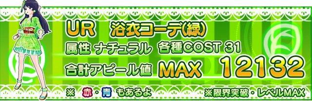 浴衣コーデ(緑)