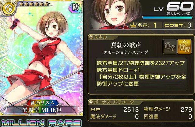 【紅のリズム】異界型MEIKO.jpg