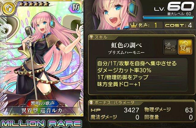 【騎士】異界型巡音ルカ
