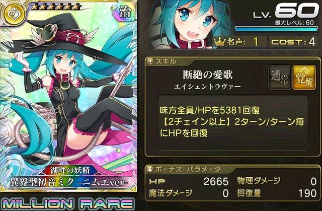【騎士】異界型初音ミク_-ニムエver-