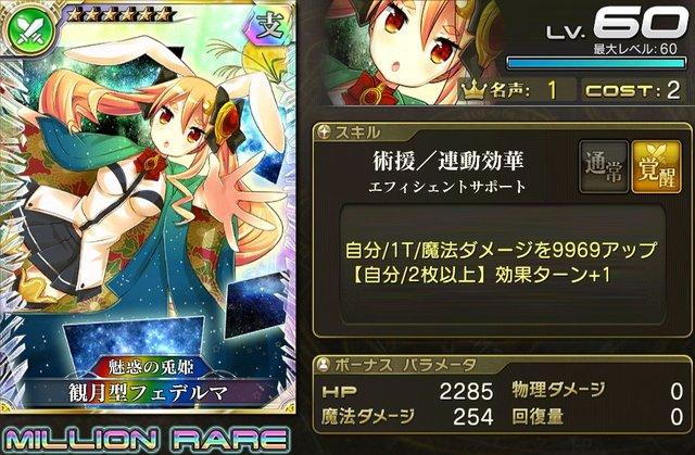 【騎士】観月型フェデルマ