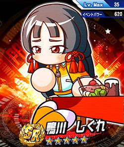 KamogawaShigure_Nb83GfrE.jpg