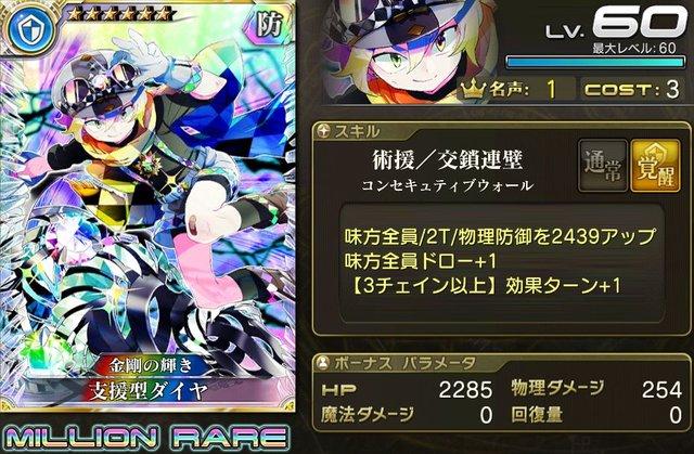 【金剛の輝き】支援型ダイヤ.jpg