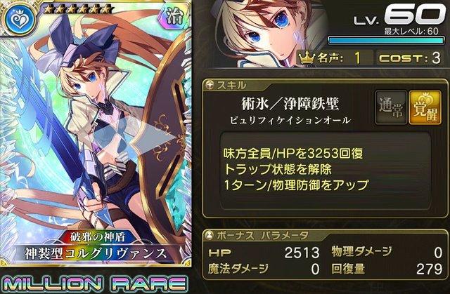 【破邪の神盾】神装型コルグリヴァンス.jpg