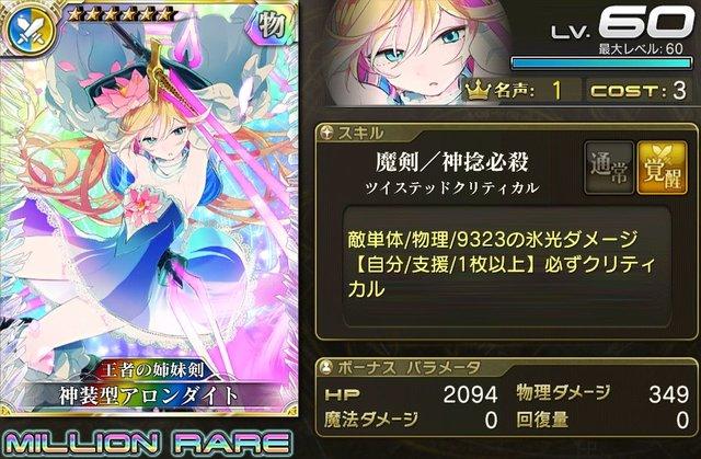 【王者の姉妹剣】神装型アロンダイト.jpg
