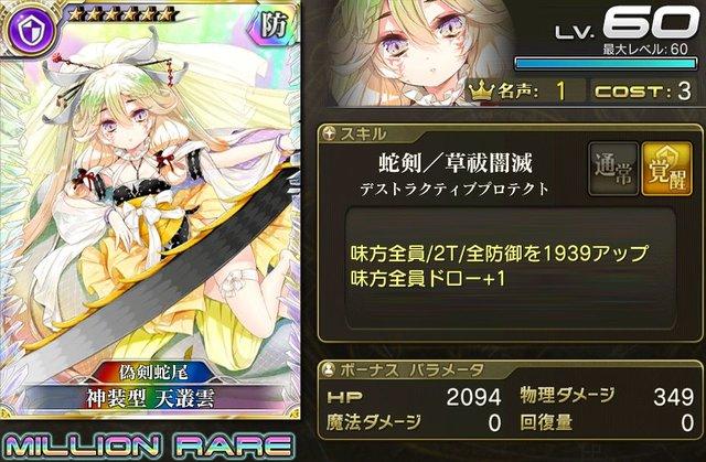 【偽剣蛇尾】神装型天叢雲.jpg