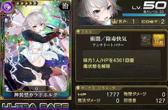 【聖なる稲妻】神装型カラドボルグ.jpg
