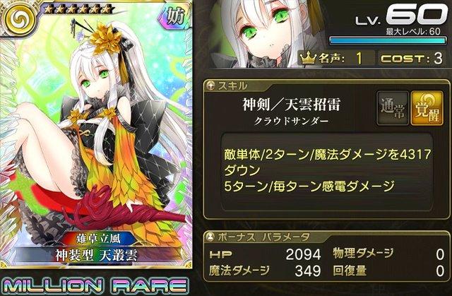 【薙草立風】神装型天叢雲.jpg