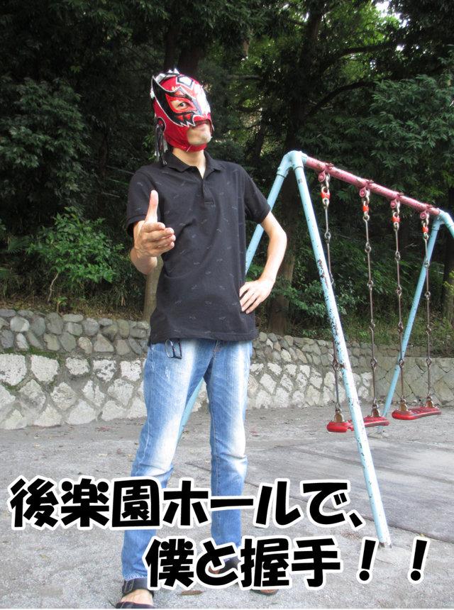 僕と握手!.jpg