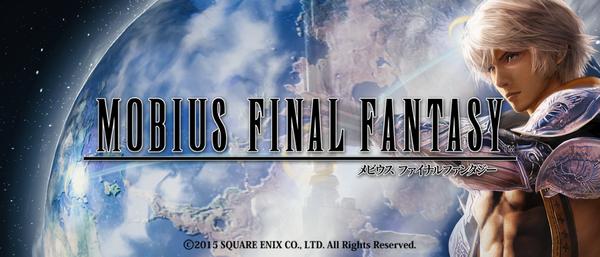 『メビウス ファイナルファンタジー』とのコラボレーションイベント開催!