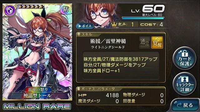 【雷帝の怒り】神話型トール.jpg