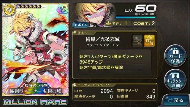 【機械式の怪物】魔創型アーサー_剣術の城.jpg