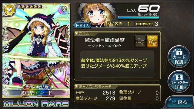【豊穣の魔法姫】魔創型エニード.jpg
