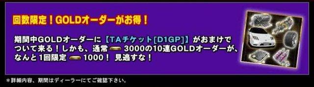 D1GP-13.jpg