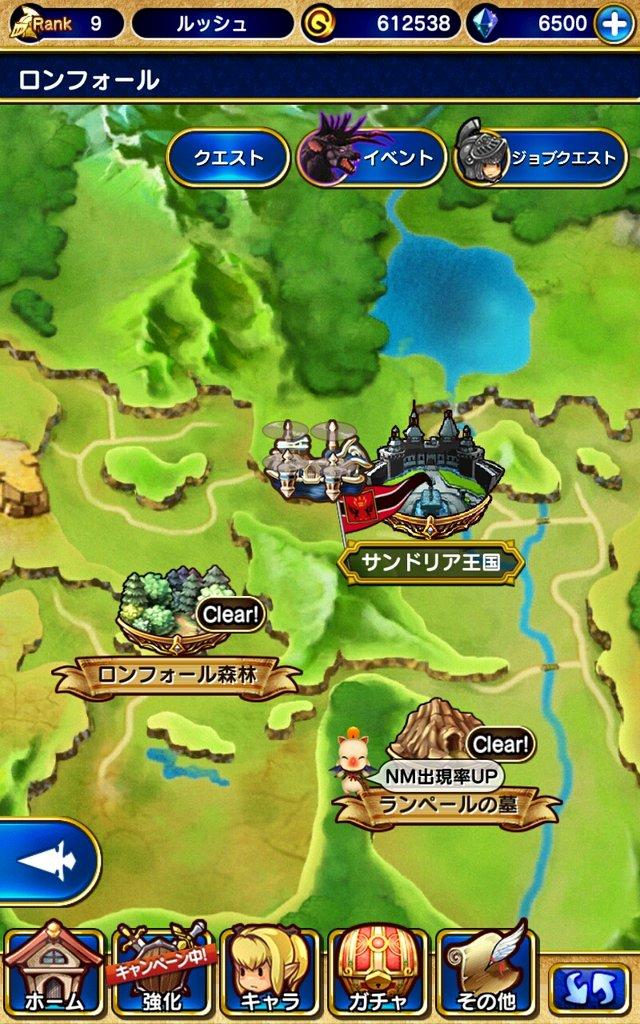 リージョンマップ