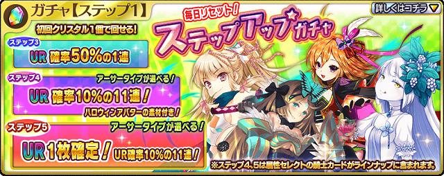 特典満載!ステップアップガチャが登場!(2015.10.25).png