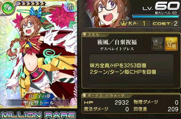 聖夜型トール歌姫.jpg
