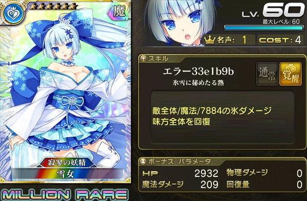 雪女歌姫.jpg