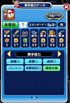 矢部田2.jpg