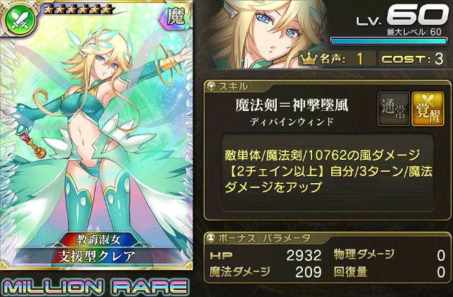 【教誨淑女】支援型クレア1.jpg