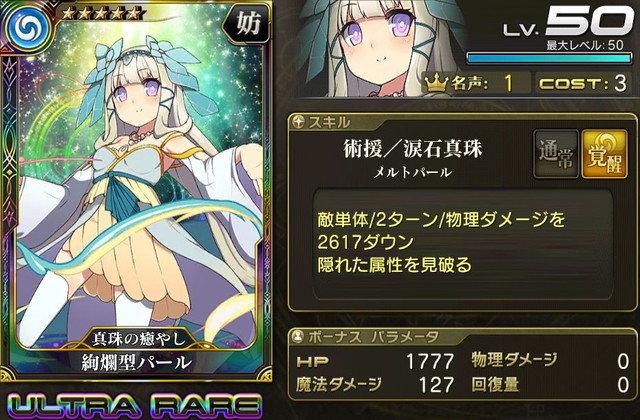 【真珠の癒やし】絢爛型パール.jpg