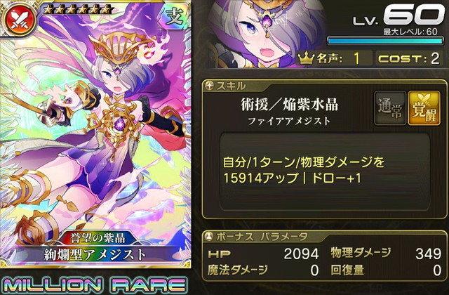【誉望の紫晶】絢爛型アメジスト.jpg