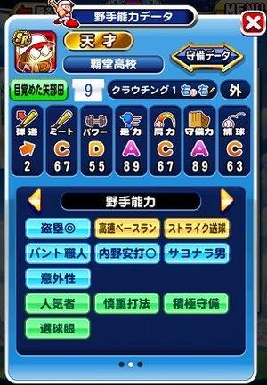 めたる矢部田1.jpg