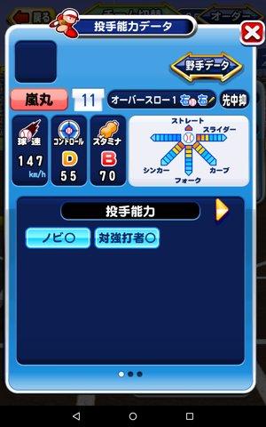嵐丸投手能力.jpg