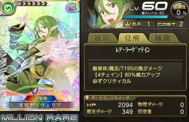 【九魔姫】異界型リヴェリア