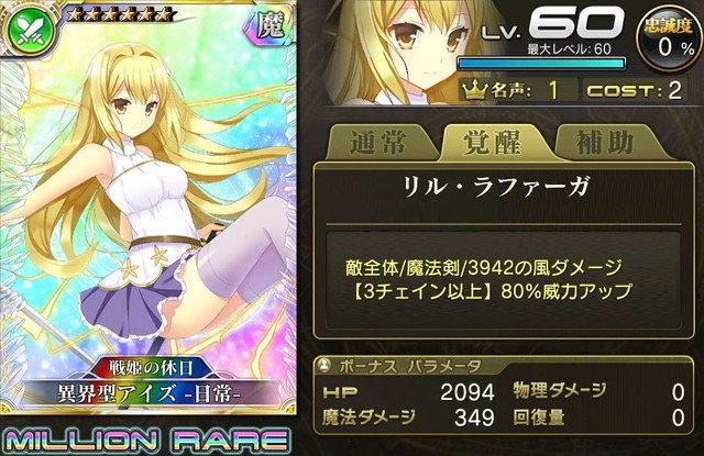 【戦姫の休日】異界型アイズ_-日常-.jpg