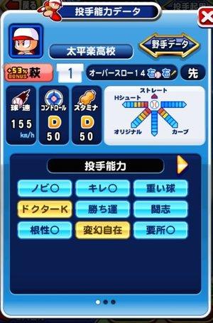 平田育成選手.jpg