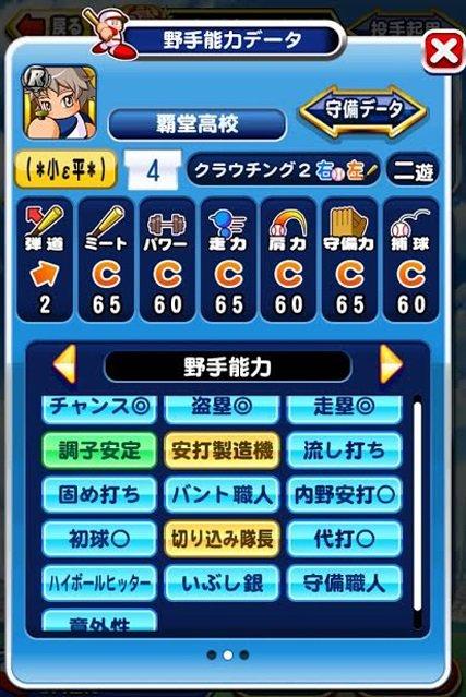 01視聴者小平 じゅんちゃんさん