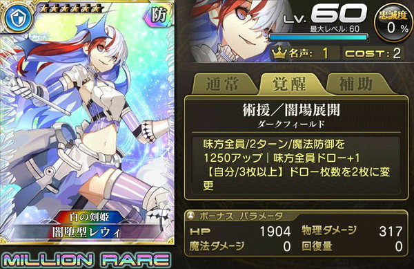 【白の剣姫】闇堕型レウィ.jpg