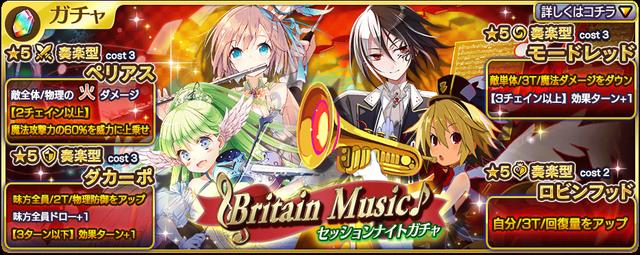 BritainMusic♪セッションナイトガチャが登場!