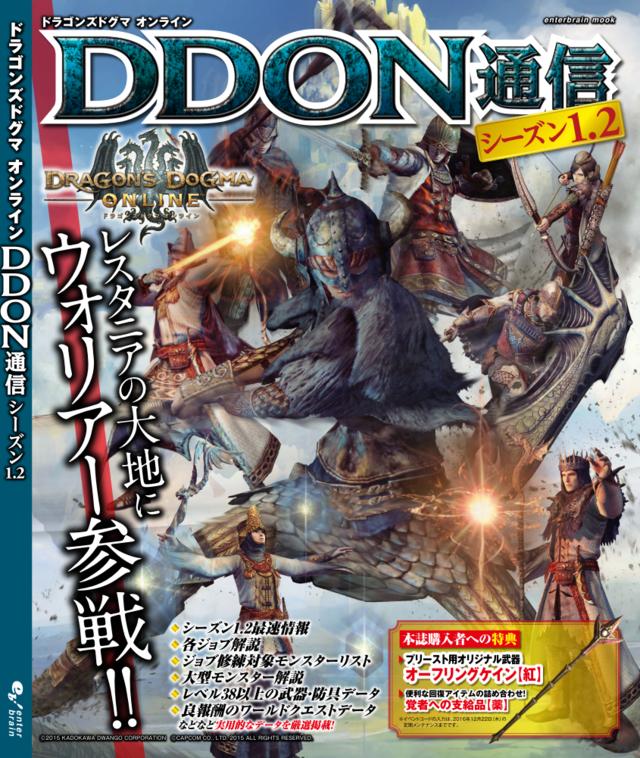 ドラゴンズドグマ オンライン DDON通信 シーズン1.2