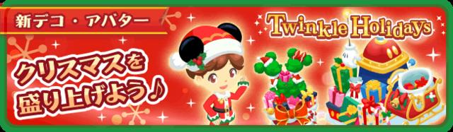 サンタ気分でクリスマスパーティー.png