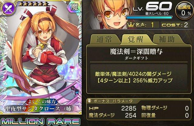 聖夜型サンタクロース(姉)