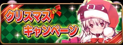 クリスマスキャンペーン開催!.png