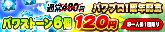 2015_1217_ps_6_120