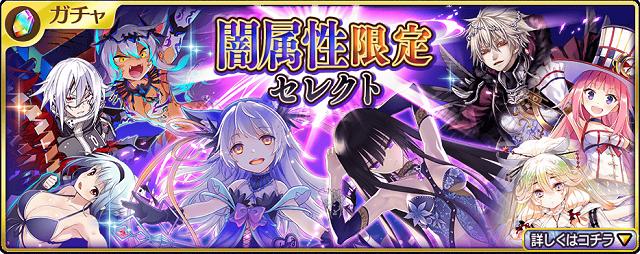 ガチャ「闇限定セレクト」が登場!(2015.12.19).png